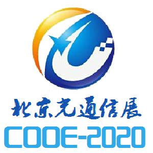 2020中国北京国际光纤光缆光通信展览会-- 北京信业达国际展览有限公司
