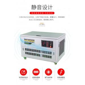 10-40kw静音汽油发电机