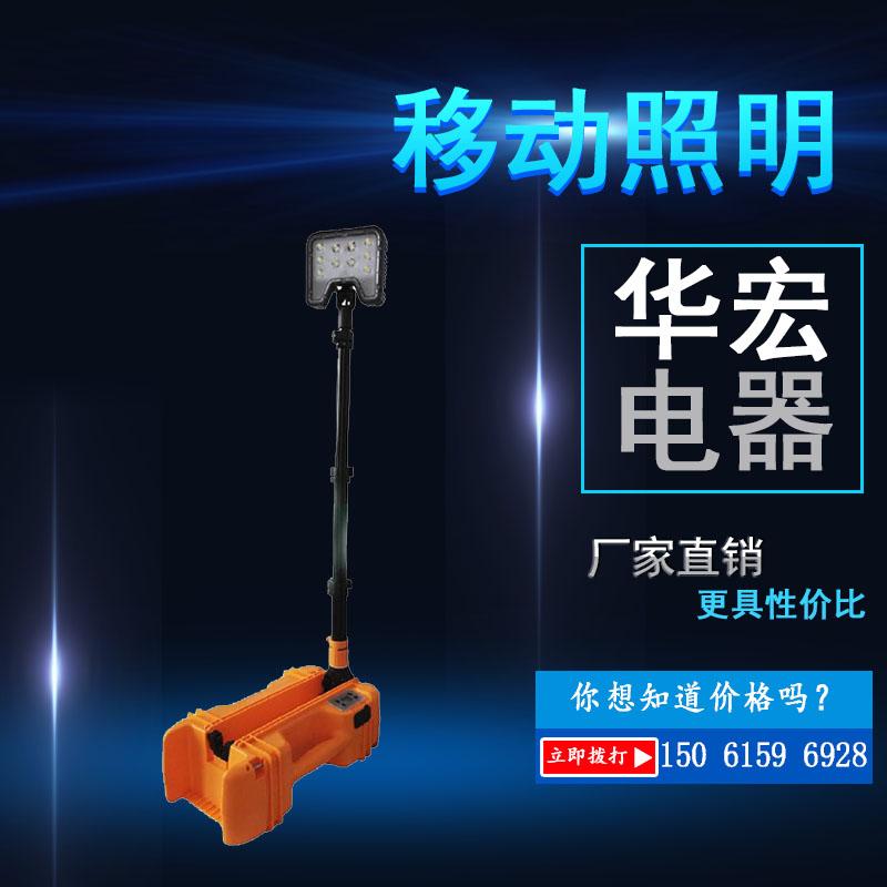 海洋王-FW6116_海洋王FW6116 LED轻便移动灯-- 宜兴市华宏电器制造有限公司销售部