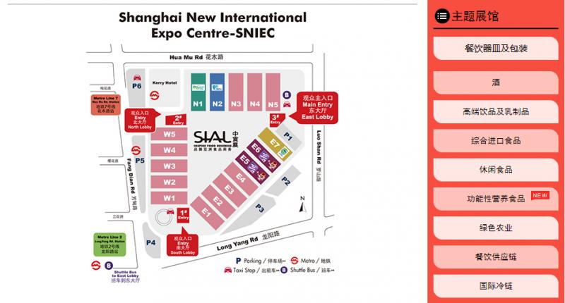 第21届中国国际食品及饮料展览会暨餐饮器皿及包装展览会-- 上海致励会务有限公司