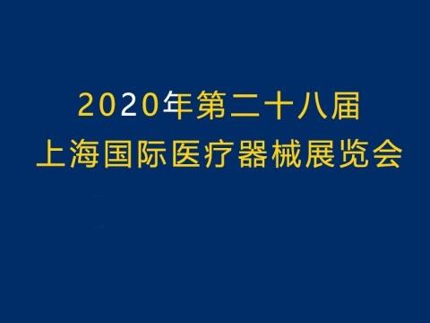 2020上海国际医疗器械展览会-- 上海聚亿展览服务有限公司