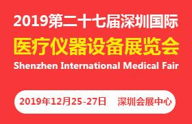 2019深圳国际医疗器械展览会-- 上海聚亿展览服务有限公司