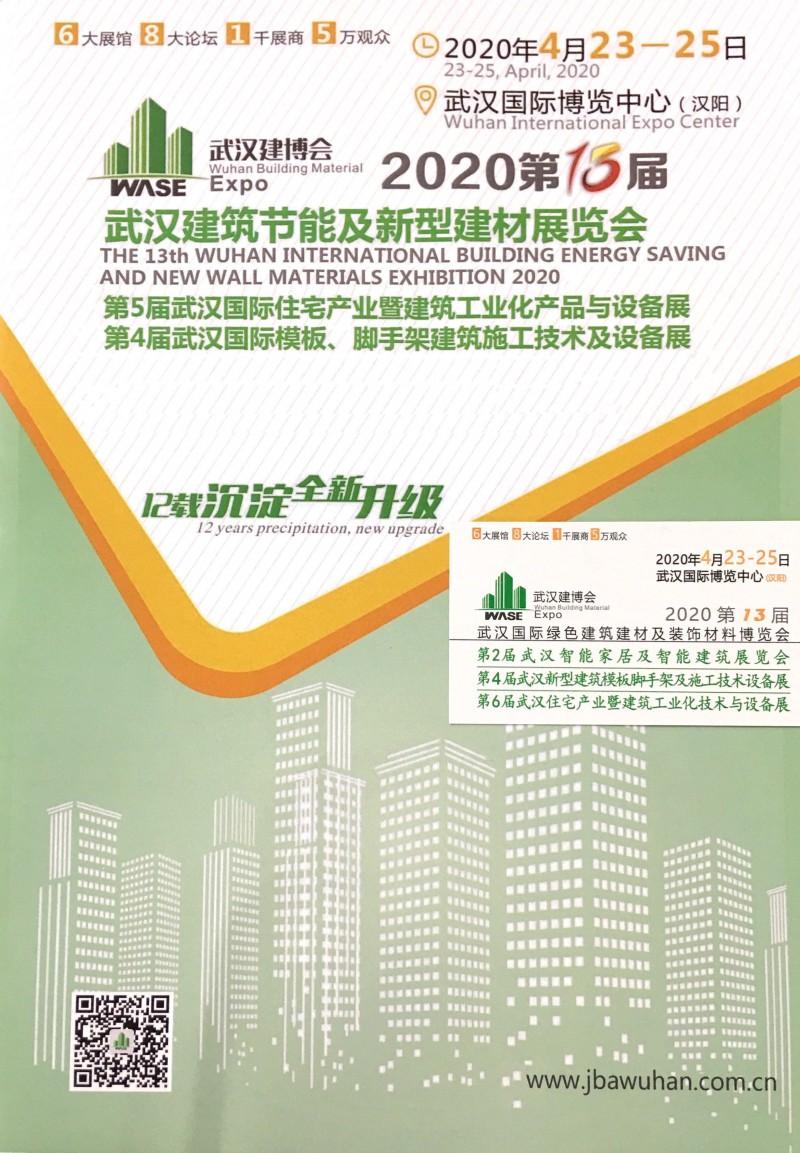 2020武汉建筑节能及新型材料展览会-- 广东文博展览有限公司