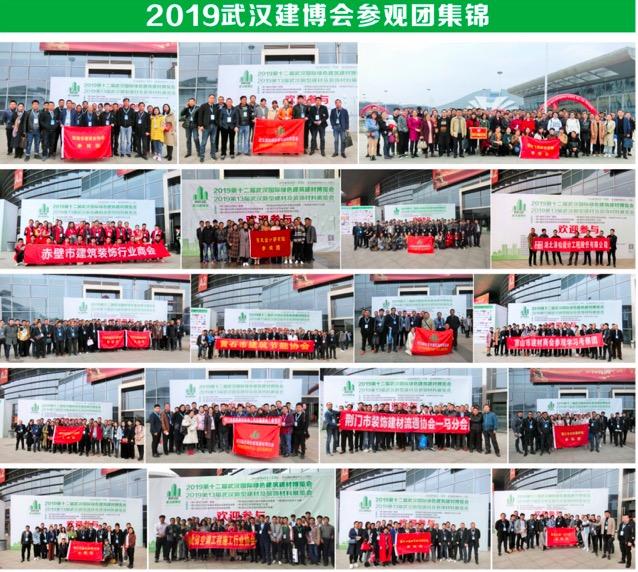 2020武汉国际住宅产业暨建筑工业化产品与设备展-- 广东文博展览有限公司