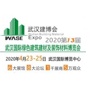 2020第12届武汉国际门窗展览会(第13