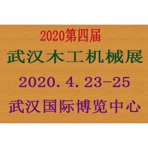 2020第四届武汉定制家居及木工机械展