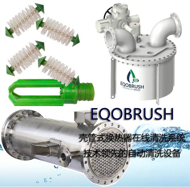 换热器自动清洗EQOBRUSH反冲洗板式换热器-- 广州伟控商贸有限公司