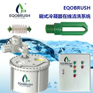 刷式在线清洗装置Eqobrush工业冷水机组除垢