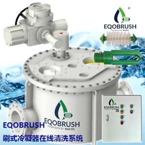 广州伟控供应EQB刷式在线清洗冷凝器技术