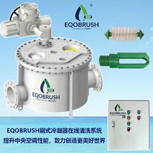 冷凝器在线清洗装置Eqobrush节约能源提升工作效率
