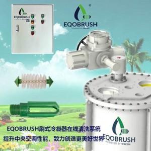 换热器在线清洗系统清除结垢节约能源Eqobrush