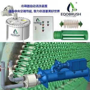 凝汽器在线清洗系统Eqobrush冷水机组节能自动清洗