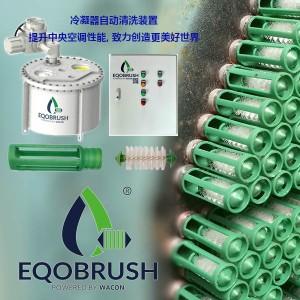 广州EQOBRUSH工业换热器自动清洗节能除垢