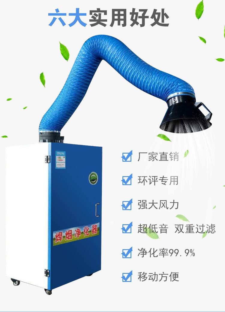 河北工业烟尘处理设备单臂移动式焊烟机厂家-- 河北壹哲环保科技有限公司