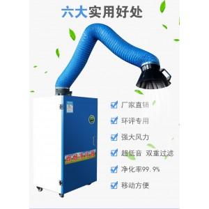 河北工业烟尘处理设备单臂移动式焊烟机厂家