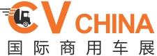 2020第7届「CV CHINA国际商用车展」-- 宣城安意云展会展服务有限公司