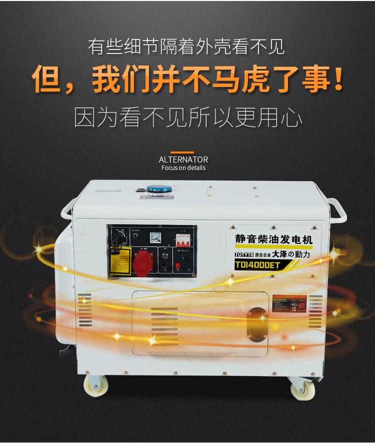 无刷10千瓦静音柴油发电机优势特点-- 上海豹罗实业有限公司