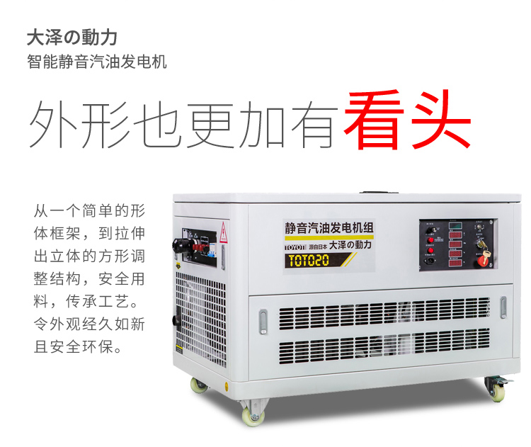大泽静音15千瓦无刷汽油发电机-- 上海豹罗实业有限公司