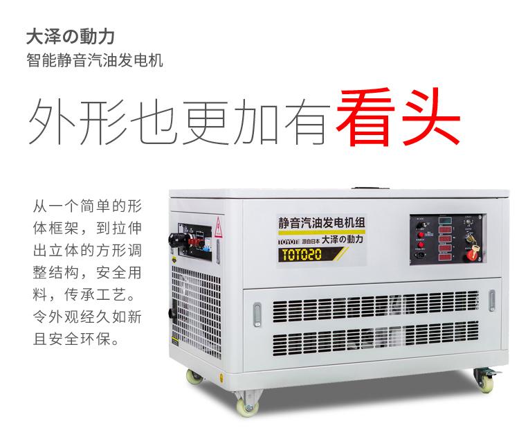 封闭式20千瓦静音汽油发电机-- 上海豹罗实业有限公司