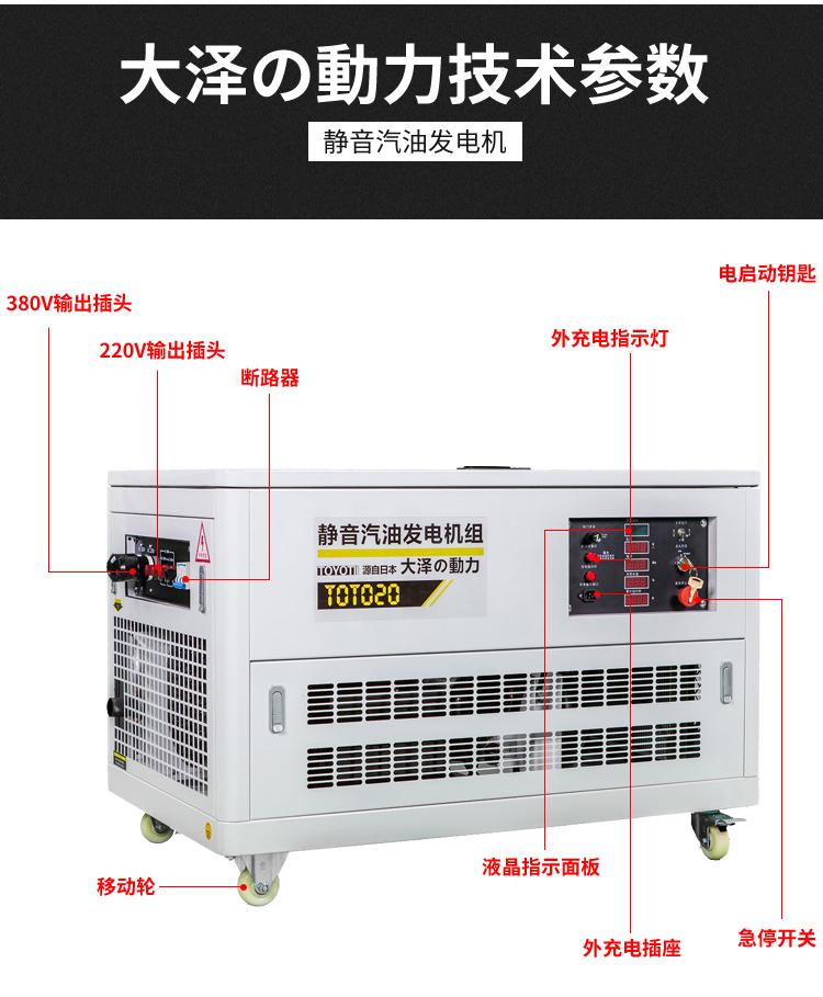 低油耗25千瓦静音汽油发电机大泽动力-- 上海豹罗实业有限公司