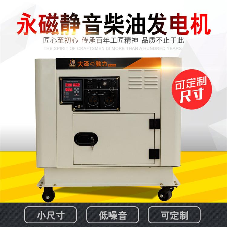大泽动力永磁12千瓦静音柴油发电机-- 上海豹罗实业有限公司