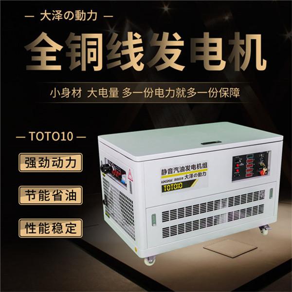 大泽动力20千瓦静音汽油发电机-- 上海豹罗实业有限公司