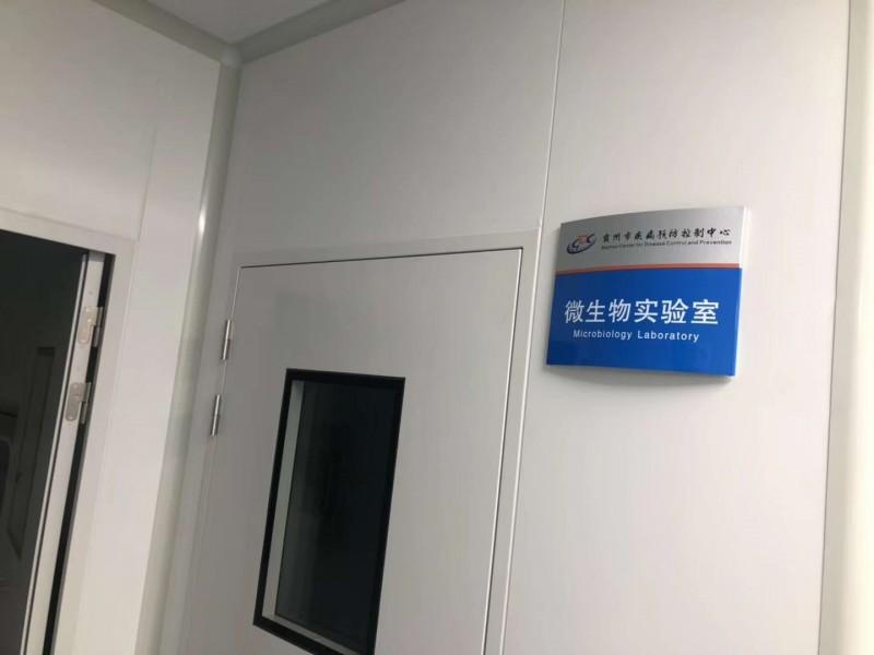 PCR实验室装修-北京最新供应-绿色节能网-- 北京市鑫宇宏达净化科技有限公司