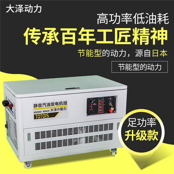 大泽动力25千瓦静音汽油发电机组-- 上海豹罗实业有限公司