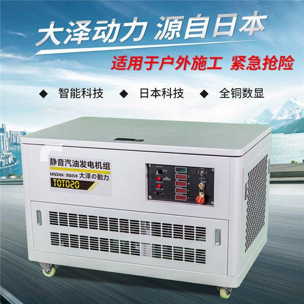四缸水冷30kw无刷汽油发电机组-- 上海豹罗实业有限公司