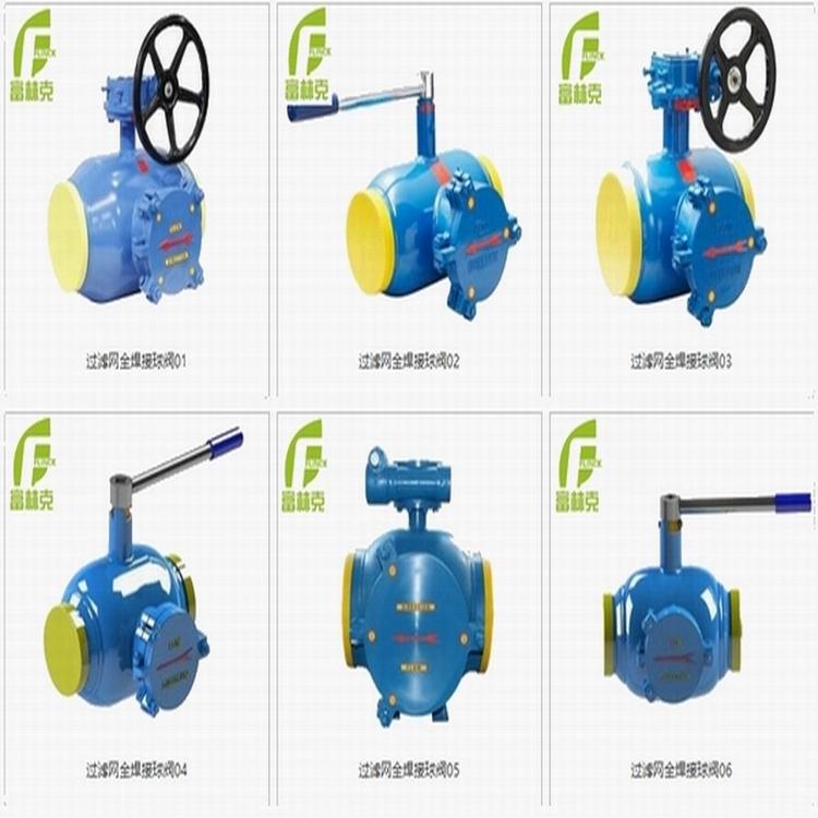 供热管道 过滤式全焊接球阀-- 富林克泵阀制造(上海)有限公司