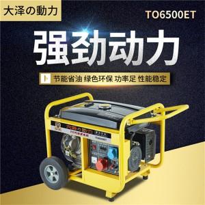 220V小型8千瓦汽油发电机