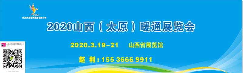 2020山西(太原)暖通展览会