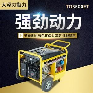 电启动小型5kw汽油发电机大泽动力