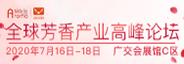 2020亚洲芳香产业博览会