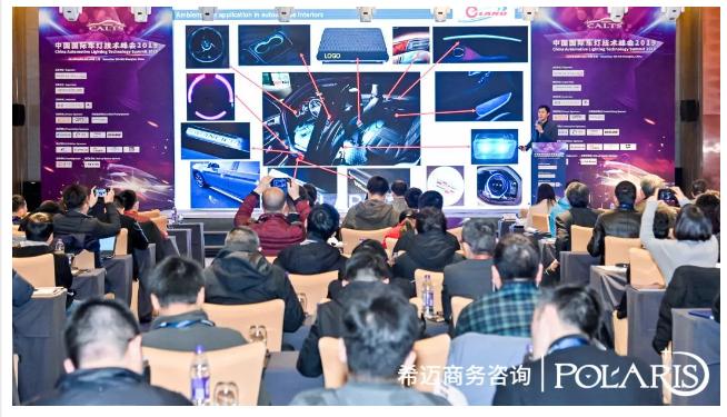 砥砺奋进!首届 · 中国国际车灯峰会圆满结束!