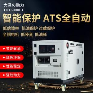 四保护静音15kw柴油发电机