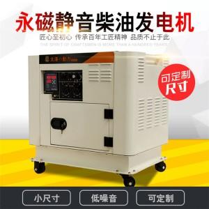 小体积15kw静音永磁柴油发电机
