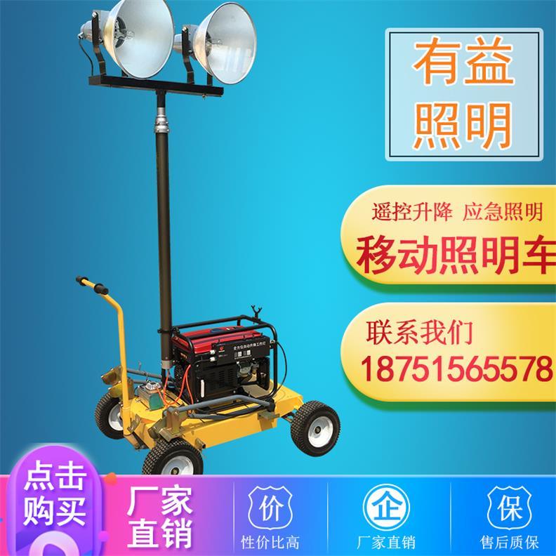 升降移动式可牵引灯塔 移动升降照明车-- 宜兴市有益金属制品有限公司