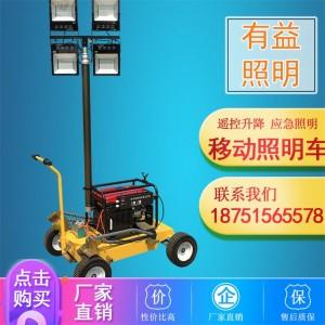 标准柴油移动升降照明车汽油发电便携式照明灯塔