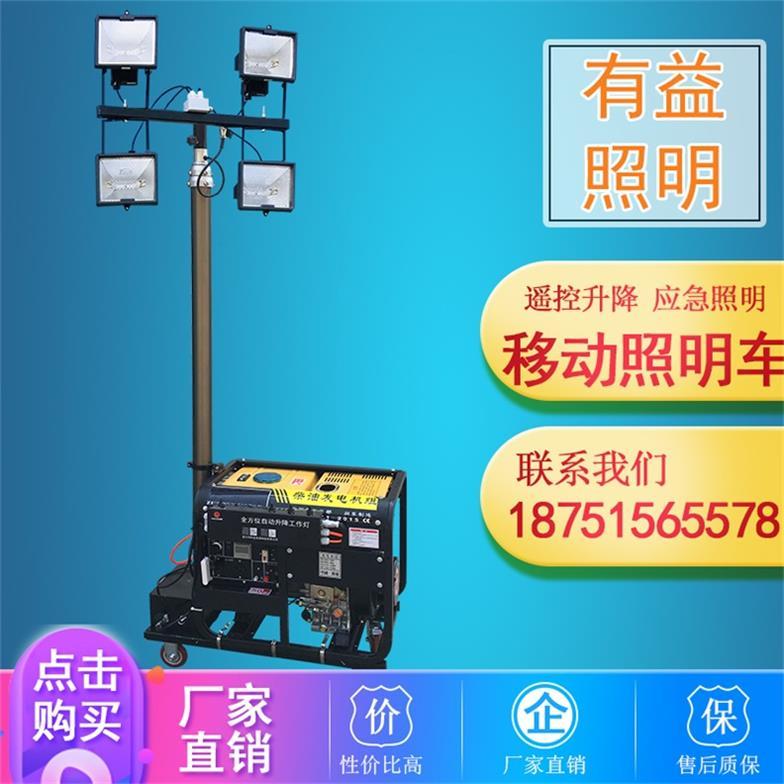 LED移动升降照明车的价格 批发及供应商-- 宜兴市有益金属制品有限公司