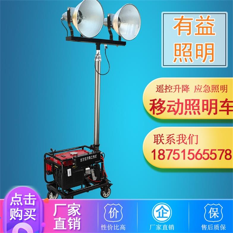 有益移动照明灯塔 升降型移动照明车汽柴油发电机-- 宜兴市有益金属制品有限公司