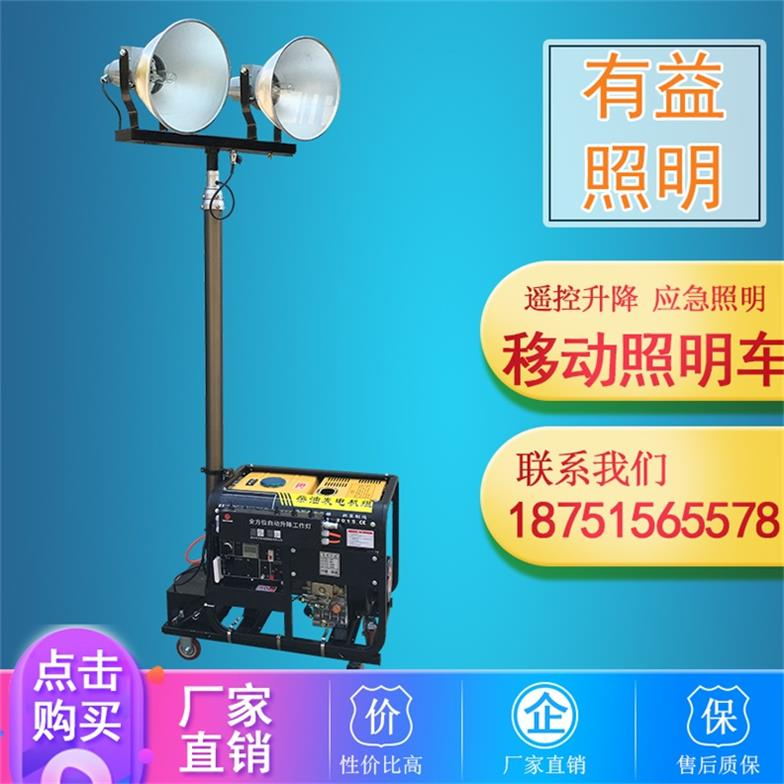 移动灯塔 汽柴油发电机遥控气动升降移动照明车灯-- 宜兴市有益金属制品有限公司