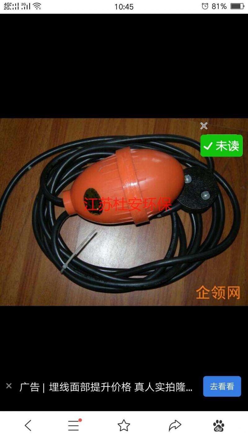 浮球开关,FK2浮球,排水浮球开关,液位开关-- 杜安环保设备(江苏)有限公司