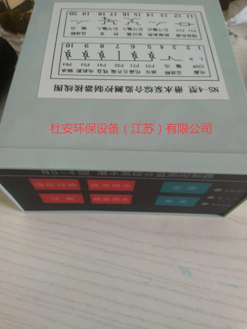 NS-4潜水泵综合监测控制器安装图纸-- 杜安环保设备(江苏)有限公司