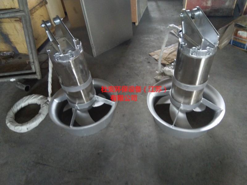 水下搅拌机QJB7.5/12-620/3-480/S-- 杜安环保设备(江苏)有限公司