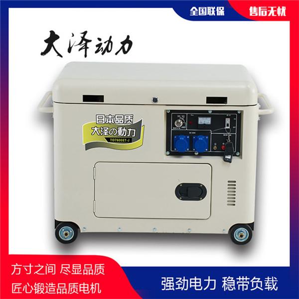 小型6千瓦无刷柴油发电机组-- 上海豹罗实业有限公司