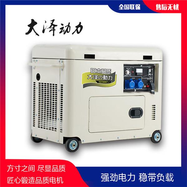 无刷小型7千瓦静音柴油发电机组-- 上海豹罗实业有限公司