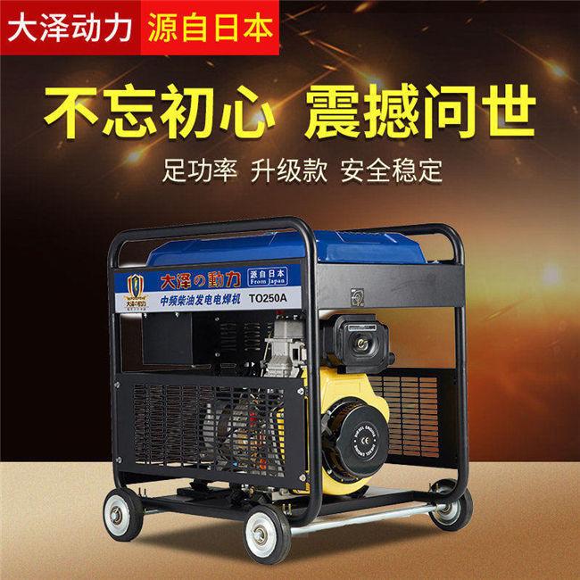 电启动250A柴油发电电焊机优点-- 上海豹罗实业有限公司
