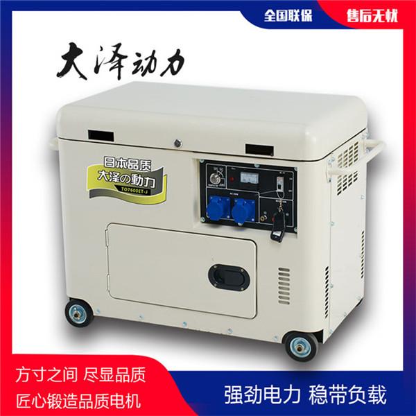 风冷静音6kw小型柴油发电机组-- 上海豹罗实业有限公司