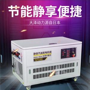 大泽50kw静音汽油发电机TOTO50